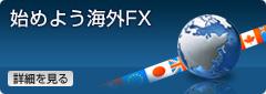 始めよう海外FX